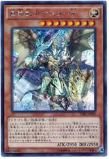 Master Peace, the True Dracoslayer TDIL-JP020 Secret Rare