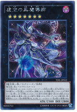 Ebon Void Magician TDIL-JP052 Secret Rare