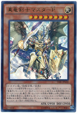 Master Peace, the True Dracoslayer TDIL-JP020 Ultra Rare
