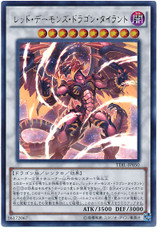 Tyrant Red Dragon Archfiend TDIL-JP050 Ultra Rare