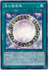 Dark Magic Circle TDIL-JP057 Super Rare