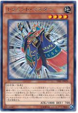 Tramid Master TDIL-JP029 Rare