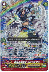 Divine Knight of Rainbow Brocade, Clotenus G-FC03/001