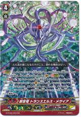Genesis Dragon, Trans-else Messiah G-FC03/004