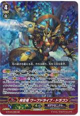Interdimensional Dragon, Warp Drive Dragon G-FC03/006