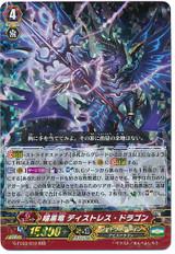 Dark Dragon, Distress Dragon G-FC03/010