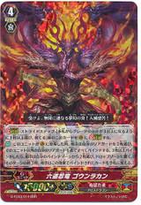 Rikudo Stealth Dragon, Gonrakan G-FC03/014