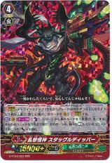 Wild Strike Mutant Deity, Struggle Dipper G-FC03/023