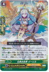 Goddess of Seven Colors, Iris G-FC03/030