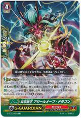 Flame Emperor Dragon King, Asile Orb Dragon G-FC03/031