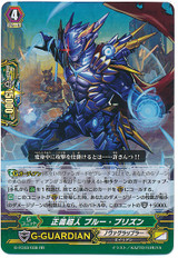 Righteous Superhuman, Blue Prison G-FC03/036