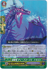 Eclipse Dragonhulk, Deep Corpse Dragon G-FC03/043