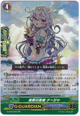 Sailor's Medley, Nasha G-FC03/044
