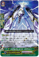 Metal Element, Scryew G-FC03/050