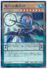 Dragonpit Magician SD29-JP002 Normal Parallel Rare