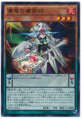 Nobledragon Magician SD29-JP003 Super Rare