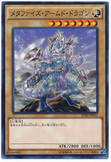 Metaphys Armed Dragon? SD29-JP012 Common