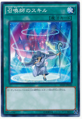 Summoner's Art SD29-JP030 Common
