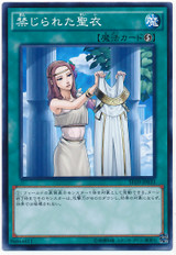 Forbidden Dress SD29-JP033 Common