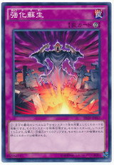 Powerful Rebirth SD29-JP037 Common