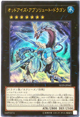 Odd-Eyes Absolute Dragon SD29-JP042 Ultra Rare