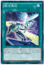Galaxy Expedition CPF1-JP044 Common