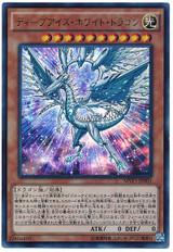 Deep-Eyes White Dragon MVP1-JP005 Kaiba Corporation Ultra Rare