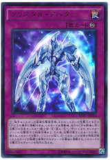 Krystal Avatar MVP1-JP011 Kaiba Corporation Ultra Rare