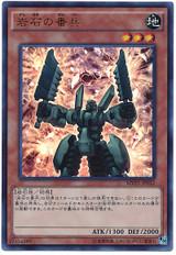 Giant Sentry of Stone MVP1-JP012 Kaiba Corporation Ultra Rare