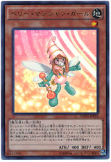 Berry Magician Girl MVP1-JP014 Kaiba Corporation Ultra Rare