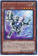 Silver Gadget MVP1-JP017 Kaiba Corporation Ultra Rare