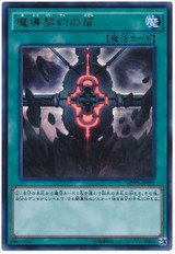 Gate of the Magical Contract MVP1-JP020 Kaiba Corporation Ultra Rare