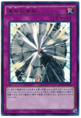 Discovering Destiny MVP1-JP022 Kaiba Corporation Ultra Rare