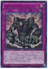 Morphing Clay Fortress MVP1-JP027 Kaiba Corporation Ultra Rare