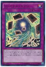 Final Geas MVP1-JP029 Kaiba Corporation Ultra Rare