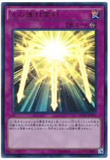 Spiritual Swords of Revealing Light MVP1-JP031 Kaiba Corporation Ultra Rare
