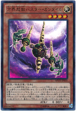 Buster Ghandair, the Cubic High Beast MVP1-JP035 Kaiba Corporation Ultra Rare