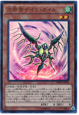 Geira Guile, the Cubic Emperor MVP1-JP036 Kaiba Corporation Ultra Rare