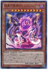 Crimson Nova, the Dark Cubic Deity MVP1-JP039 Kaiba Corporation Ultra Rare