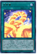 Cubic Karma MVP1-JP041 Kaiba Corporation Ultra Rare