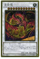 Star Eater GP16-JP012 Gold Rare
