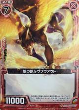 Harbinger Fanged Beast, Wepwawet B16-018 UC