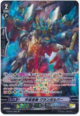 Cosmic Hero, Grandrevolver G-BT07/S05 SP