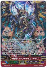 Interdimensional Dragon, Bind Time Dragon G-BT07/S07 SP