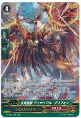 Flame Wing Steel Beast, Denial Griffin G-BT07/S21 SP