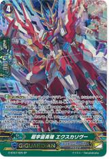 Super Cosmic Hero, X-carivou G-BT07/S25 SP