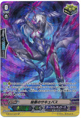 One-eyed Succubus G-BT07/S33 SP