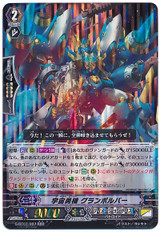 Cosmic Hero, Grandrevolver G-BT07/007 RRR