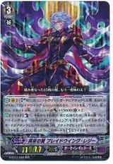 Wings of Reincarnation, Blade Wing Reijy G-BT07/008 RRR