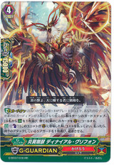 Flame Wing Steel Beast, Denial Griffin G-BT07/016 RR